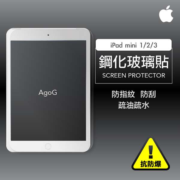 保護貼 玻璃貼 抗防爆 鋼化玻璃膜 iPad mini 1/2/3 螢幕保護貼