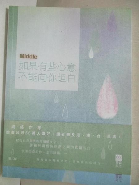 【書寶二手書T1/兩性關係_CYD】如果有些心意不能向你坦白_middle