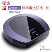 結帳現折2100 ↘ 送2年份耗材_EMEME第二代強吸力智慧型全功能機器人吸塵器Tulip101 _Nice Bear香奈熊