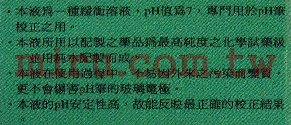 【西高地水族坊】翠湖TBS pH筆校正液300ml