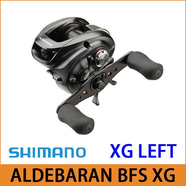 橘子釣具 SHIMANO路亞兩軸捲線器 ALDEBARAN BFS XG 左手