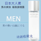 男人的收斂水【 資生堂MEN  男人極致調理露150ml 】 日本SHISEIDO 暢銷款   [ IRiS 愛戀詩 ]