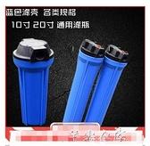 淨水器 防爆家用RO純凈水機濾瓶前置單級水處理過濾器10寸 20寸藍色濾殼 交換禮物