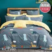 【R.Q.POLO】精梳棉系列 兩用被床包四件組 雙人標準5尺(侏儸紀公園)