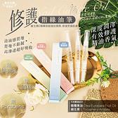 香水花園 修護指緣油筆 30ml 香味可選【PQ 美妝】