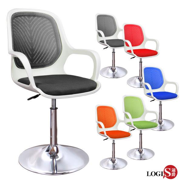 LOGIS邏爵 白羽涼背低吧椅吧檯椅/美容椅/休閒椅/美髮椅/旋轉椅/工作椅 6色【W96A0】