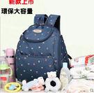 [現貨+預購] [YABIN]亞賓 雙肩媽咪包多功能媽媽包大容量母嬰包孕婦嬰兒外出背包 環保面料