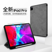 【台灣現貨】復古皮套 iPad Pro 12.9 2020 平板皮套 智能休眠 內置筆槽 防摔 支架 全包邊 保護套