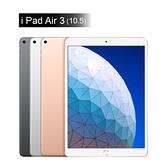 【全新公司貨】APPLE IPAD AIR 3 2019 10.5吋 256GB LTE版 可插卡