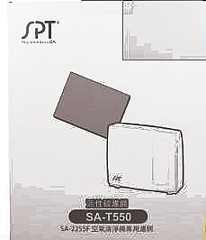 ◤尚朋堂專用活性碳濾網SA-T550一盒三入◢ ★空氣清淨機SA-2258DC/SA-2203C-H2/SA-2255適用