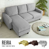 買家好評推薦👍三人+凳 L型沙發 布沙發 Reira芮拉典藏沙發/3色/H&D東稻家居