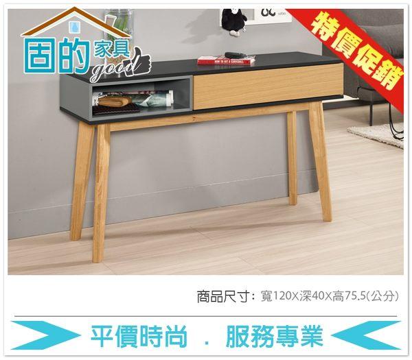 《固的家具GOOD》35-1-AP 尼克拉斯4尺玄關桌【雙北市含搬運組裝】