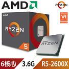 【免運費】AMD Ryzen 5-2600X 3.6GHz 六核心處理器 R5-2600X (內含風扇)