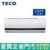 TECO東元8-10坪1級MA50IH-BV變頻冷暖空調_含配送到府+標準安裝【愛買】