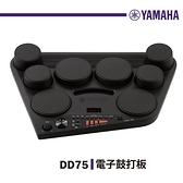 【非凡樂器】YAMAHA DD-75 電子鼓打板/公司貨保固