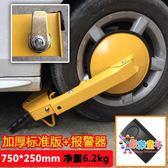 車輪鎖 鎖車器車輪鎖輪胎鎖吸盤鎖汽車防盜車胎鎖小轎車鎖車器加厚TT