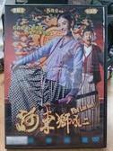 挖寶二手片-N05-072-正版DVD-華語【河東獅吼二】-張柏芝 小沈陽 黃維德(直購價)
