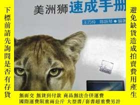 全新書博民逛書店!Mac OS X 10.8 Mountain Lion 美洲獅