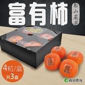 綠田農場.嚴選梨山富有柿(4粒/盒,共3盒)﹍愛食網