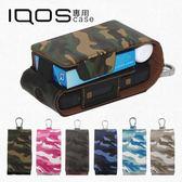 IQOS2.4plus電子煙迷彩保護套皮套通用收納包防摔保護殼 探索先鋒