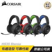 【南紡購物中心】CORSAIR 海盜船 HS35 Stereo 電競耳機 黑 藍 綠 紅色/可拆式麥克風