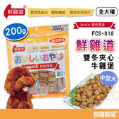 鮮雞道《雙冬夾心牛雞堡-中型犬》軟性零食FCS-018