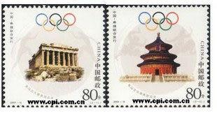 收藏 郵票品 集郵 2004年2004-16J奧運會從雅典到北京