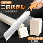 木工鋸 三倍快速鋸手板鋸手工鋸木工鋸子園林工具果樹家用鋼鋸