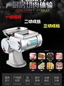 切片機家用豬耳朵熟食切肉神器肉絲不銹鋼電動切肉絲機商用切肉機 快速出貨MKS