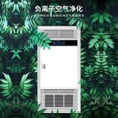 電暖機 小米家用風暖浴霸五合一衛生間集成吊頂燈嵌入式浴室排氣扇暖風機 MKS快速出貨