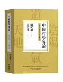 中國哲學導論:從古代哲學至中國佛學