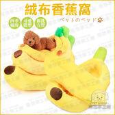 寵物窩床 絨布香蕉窩 M號 寵物保暖窩 造型寵物窩 四季可用 水果窩 香蕉造型窩 狗窩 狗床