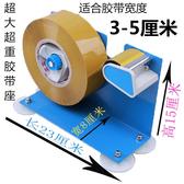 鐵質大號膠帶座特大號切割器臺式膠紙機透明封箱膠帶切割器打包機