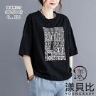 【YOUNGBABY中大碼】民俗風圖騰方型印花棉T.黑
