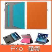 蘋果 iPad 9.7 2017 iPad 9.7 2018 Pro 9.7 Air2 撞色手托 平板皮套 平板保護套 支架 手托 保護套