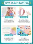 新生嬰兒玩具牙膠手搖鈴可咬幼兒3-6-12個月5益智男寶寶女孩0-1歲  全網最低價