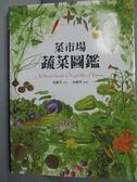 【書寶二手書T1/科學_LKL】菜市場蔬菜圖鑑_張蕙芬