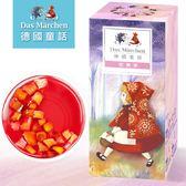 德國童話 蜜桃玫果茶(125g/盒)