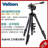 VELBON SUB-65 三腳架 三向雲台 可拆成 單腳架 桌夾 打鳥 攝影 錄影 三年保固 限宅配