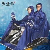 天堂牌摩托車電動車雨衣雙人加大加厚電瓶車男女騎行雨披安全反光0