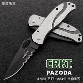 丹大戶外【CRKT】Pazoda Large 折刀 6481 平刃 6491 半齒半刃