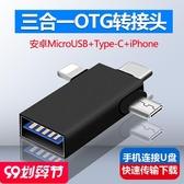 手機轉接頭 otg轉接頭三合一手機u盤轉換器通用二安卓typec蘋果華為p30多功能 CY潮流