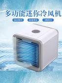 桌上迷你無葉風扇充電usb小風扇學生宿舍家用制冷微型便攜冷風機