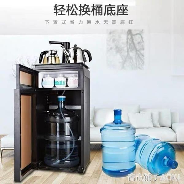 飲水機家用冰熱兩用全自動下置水桶小型立式台式制冷熱智慧茶吧機ATF「青木鋪子」