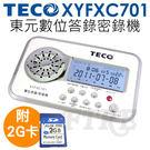 (公司貨) 贈2G卡 TECO 東元 XYFXC701 數位答錄 錄音 密錄機 來電顯示 來電報號 XYFXC-701
