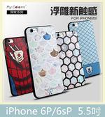~~iPhone6Plus/6sPlus [5.5吋] 網紋系列 黑邊殼 軟殼 3D立體 手機殼 保護殼 手機套 背蓋 背套
