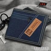 男韓版牛仔布短款錢包男生帆布拉鏈零錢鑰匙駕駛證學生短布錢夾潮 名購新品