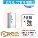 ◎相機專家◎ Panasonic eneloop 3號轉1號 電池轉換器 熱水器電池 散裝 原裝正品