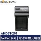 樂華 ROWA AHDBT-201 單槽 充電器 極限運動 攝影機 GoPro HERO1 HERO2 單充 充電器