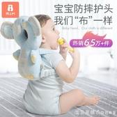 嬰兒學步防摔枕寶寶頭部保護墊小孩防撞帽兒童學走路護頭神器夏季 NMS漾美眉韓衣